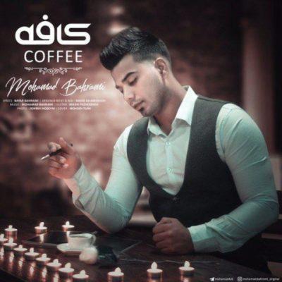 دانلود آهنگ کافه محمد بهرامی