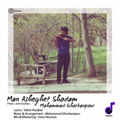 دانلود آهنگ من عاشقت شدم محمد قربان پور