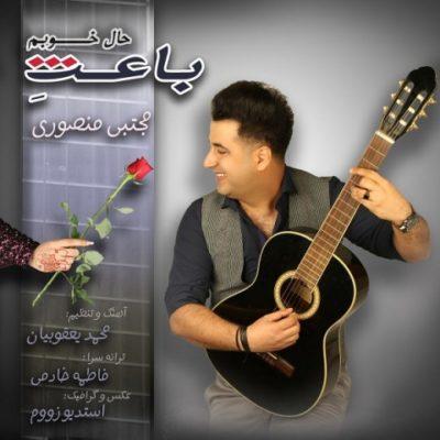 دانلود آهنگ باعث حال خوبم مجتبی منصوری