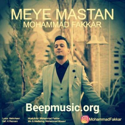 دانلود آهنگ می مستان محمد فکار