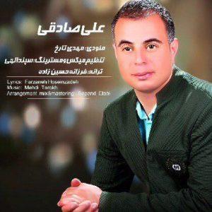 دانلود آهنگ عید من علی صادقی