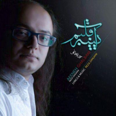 دانلود آهنگ آیینه قلبم رضا زنجانی