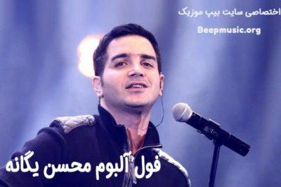 دانلود فول آلبوم محسن یگانه