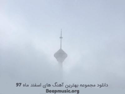 دانلود مجموعه بهترین آهنگ های اسفند ماه ۹۷