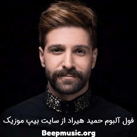 دانلود فول آلبوم حمید هیراد