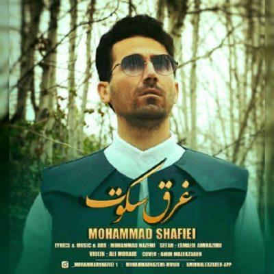 دانلود آهنگ غرق سکوت محمد شفیعی