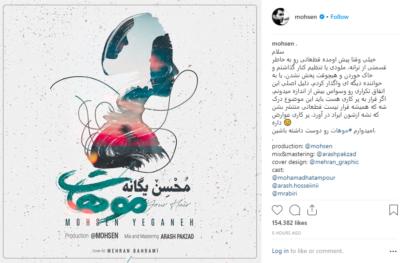 پست اینستاگرام محسن یگانه درباره اثر موهات