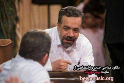 دانلود مداحی میخونه پشت میخونه محمود کریمی