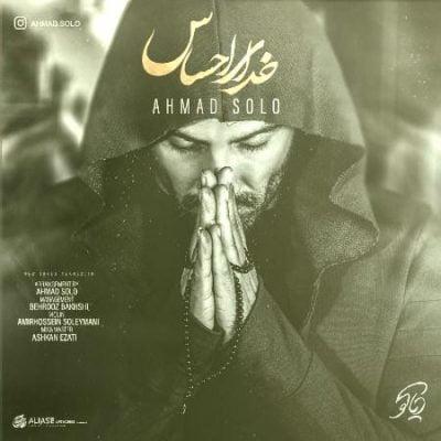 دانلود آهنگ خدای احساس احمد سلو