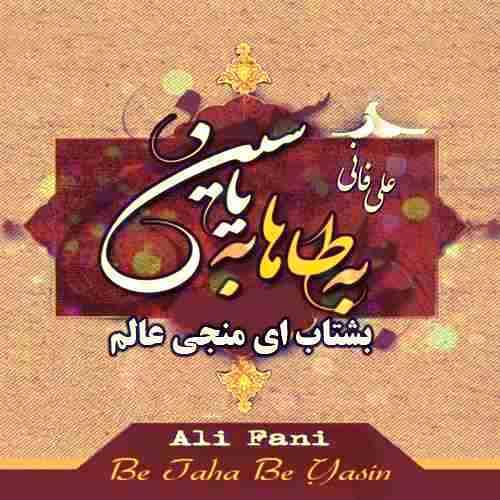 دانلود آهنگ بشتاب ای منجی عالم علی فانی