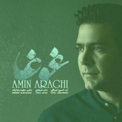 دانلود آهنگ غوغا امین عراقی