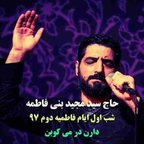 دانلود مداحی دارن در میکوبن سید مجید بنی فاطمه