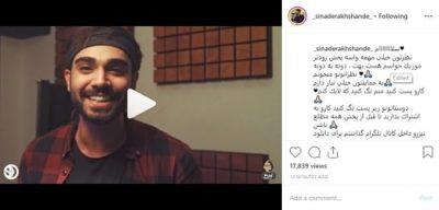 پست اینستاگرام سینا درخشنده درباره ی آهنگ حواسم هست بهت :