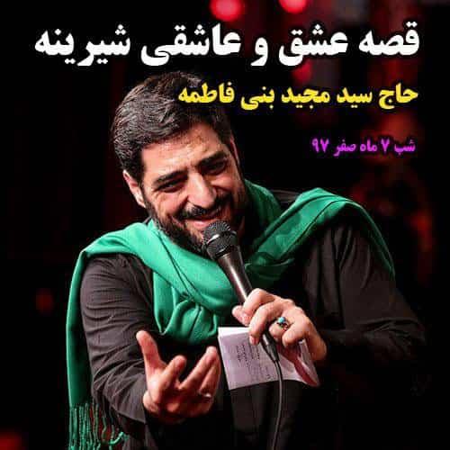 مداحی قصه عشق و عاشقی شیرینه سید مجید بنی فاطمه