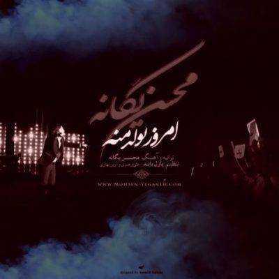 دانلود اهنگ امروز تولد منه محسن یگانه