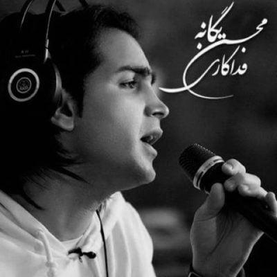 دانلود آهنگ فداکاری محسن یگانه