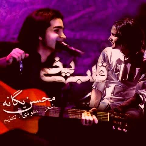 دانلود آهنگ قلب یخی محسن یگانه
