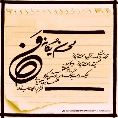 دانلود آهنگ من محسن یگانه