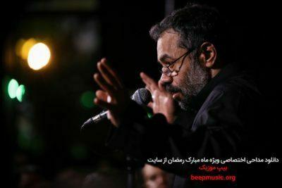 دانلود مناجات تو این شبا یاد خدا رو عشقه حاج محمود کریمی