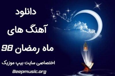 دانلود آهنگ های ماه رمضان 98