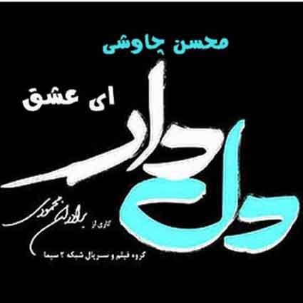 دانلود آهنگ ای عشق محسن چاوشی
