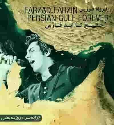 دانلود اهنگ خلیج فارس فرزاد فرزین
