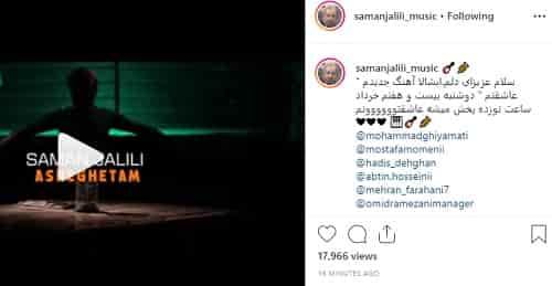 پست اینستاگرام سامان جلیلی درباره ی آهنگ عاشقتم
