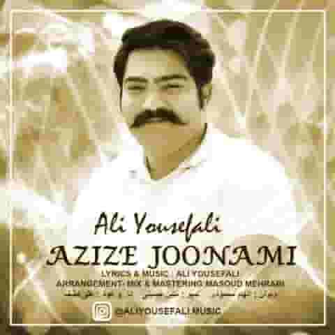 دانلود آهنگ عزیز جونمی علی یوسفعلی