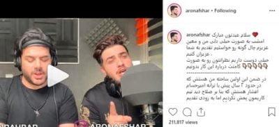 توضیحات آرون افشار درباره ی آهنگ چال گونه