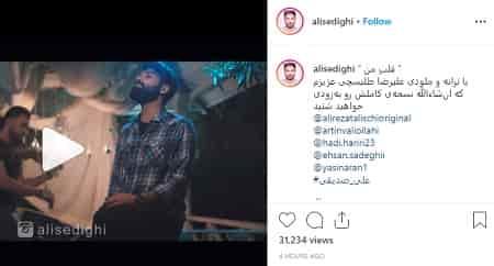 پست اینستاگرام علی صدیقی درباره ی آهنگ قلب من