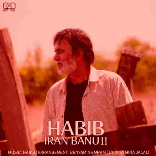 دانلود ورژن جدید آهنگ ایران بانو حبیب