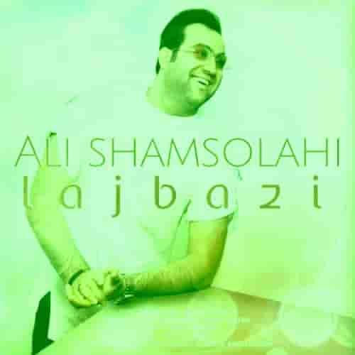 دانلود آهنگ لجبازی علی شمس الهی