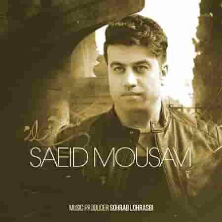 دانلود آهنگ مکن آزارم سعید موسوی