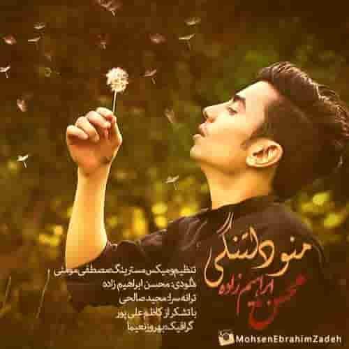 دانلود اهنگ منو دلتنگی محسن ابراهیم زاده