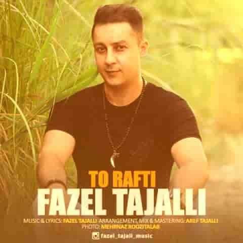 دانلود آهنگ تو رفتی فاضل تجلی