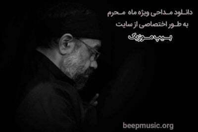 دانلود مداحی یابن ولی الله سلام علیک محمود کریمی