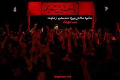 دانلود مداحی پسر شاه دین عشقم محمود کریمی