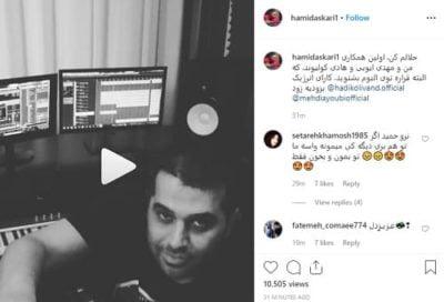 پست اینستاگرام حمید عسکری درباره ی آهنگ حلالم کن