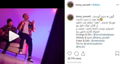 پست اینستاگرام کامی یوسفی درباره ی آهنگ مفت
