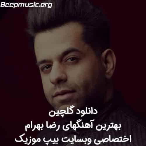دانلود گلچین بهترین آهنگهای رضا بهرام