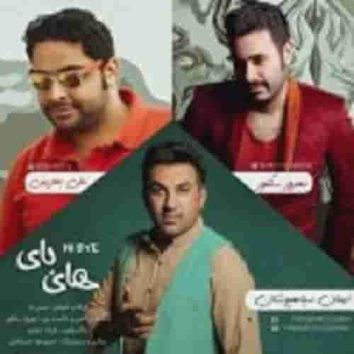 دانلود آهنگ های بای از علی بحرینی و ایمان سیاه پوشان
