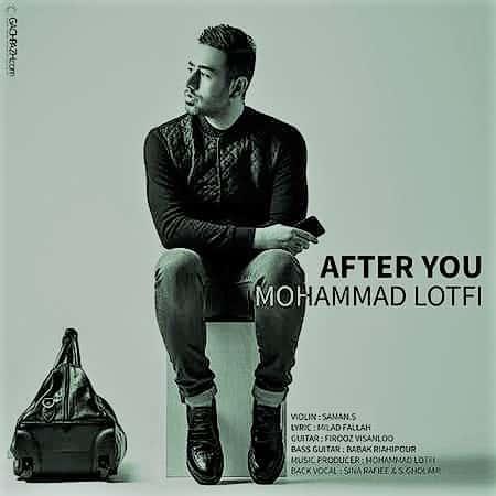 دانلود آهنگ محمد لطفی بنام بعد از تو