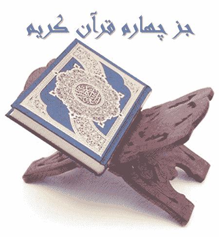 دانلود تلاوت صوتی جز چهارم قرآن کریم