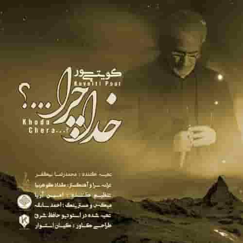 دانلود آهنگ خدا چرا کویتی پور