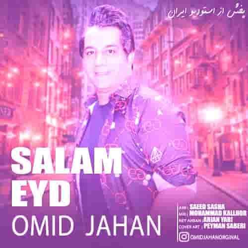 دانلود آهنگ سلام عید امید جهان