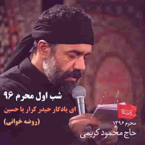 دانلود مداحی روضه شب اول محرم 96 محمود کریمی
