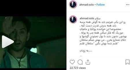 پست اینستاگرام احمد سلو درباره ی آهنگ سلطان قلبم