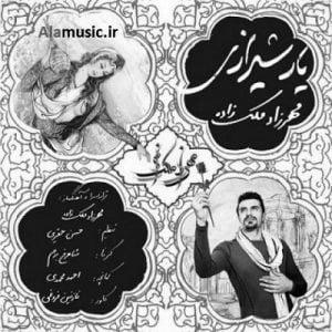 دانلود آهنگ مهرزاد ملک زاده بنام یار شیرازی