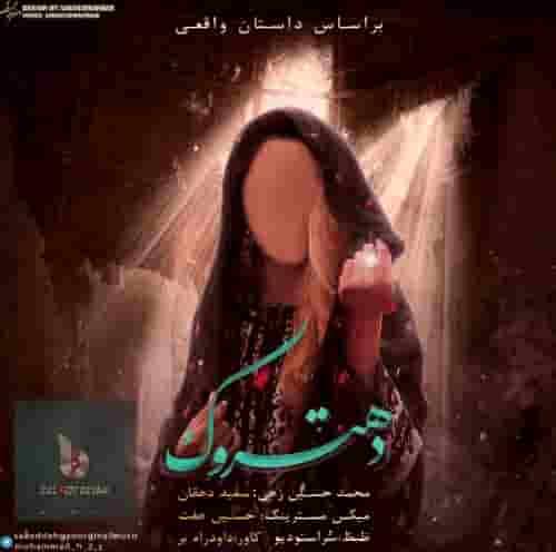 دانلود آهنگ دهتروک محمد حسین زهی