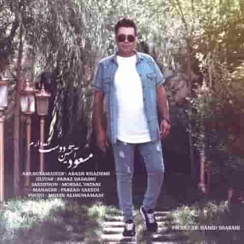 دانلود آهنگ دوست دارم مسعود آتشین